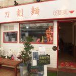 刀削麺 福龍門 - 刀削麺 福龍門 醤油角煮のせ 鯉川筋(元町)