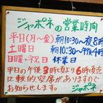 ジャポネ - 夕方早目が狙い目(2011.7)