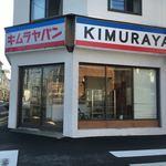 キムラヤパン -