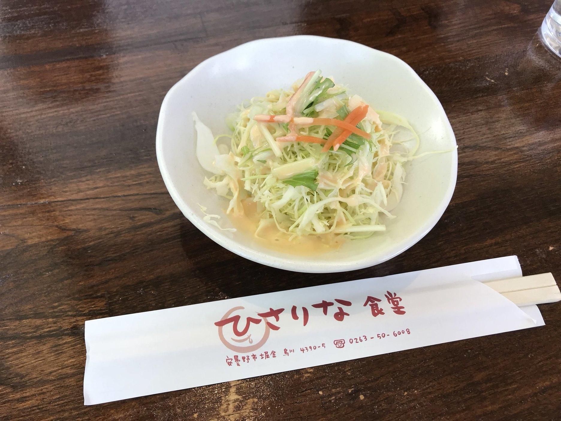 ひさりな食堂 name=