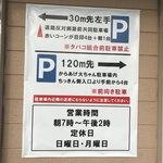 87937033 - 駐車場案内・営業時間・定休日
