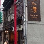 カフェ&バーバンデ - (2018年05月)外観