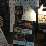 ラーメン&丼の美味い店 上海 - 1F看板