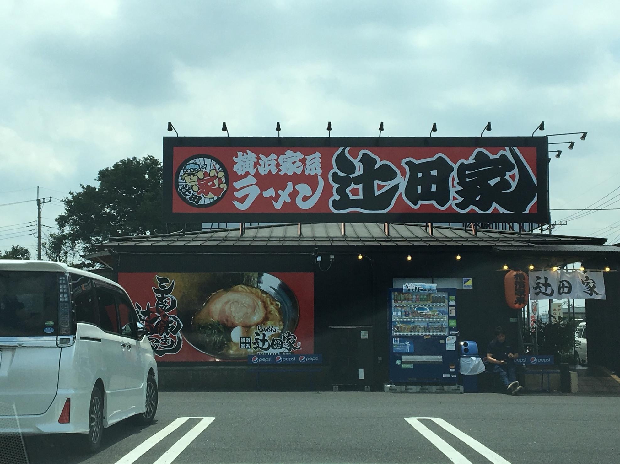 横濱家系らぁめん 辻田家 石橋店 name=