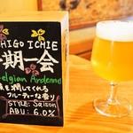 IL LAGO - 生ビール(京都醸造:一期一会)