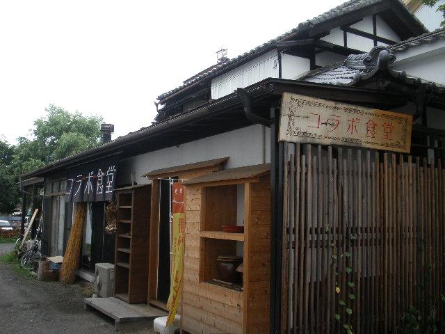 コミュニティレストラン コラボ食堂 name=