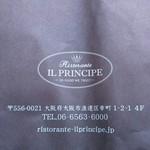 Ristorante IL PRINCIPE -