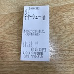 87944814 - 食券                       1919年創業❗️