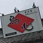 鳥心 - 鳥心(高知市南川添)外観