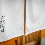 山地陽介 - オーナーシェフの山地さんは高校生の頃、書道で東京都1位になっています。書道の心が今も芸術の原点になっています。
