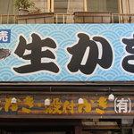 沖野水産 -