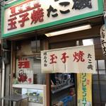 たこ磯 - 魚の棚の老舗人気玉子焼店(2018.6.21)