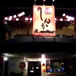 琉球料理といまいゆ しんか/肉バル&ダイニングヤンバルミート - 国道58号沿い。『恩納つばき』の上。