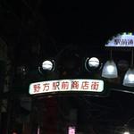 87952479 - 野方駅前商店街