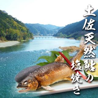 司 - 仁淀川産天然鮎の塩焼き