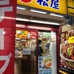 松屋 - 駅近です
