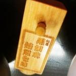 松屋 - 美味しい黒胡麻焙煎七味!