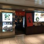 うま馬 東京駅店 -