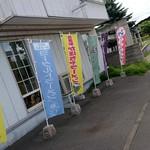 旭川大吉ラーメン - 店横の、かわりラーメンの、のぼり
