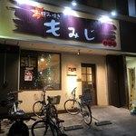 もみじ - 店舗外観