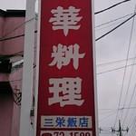三栄飯店 -