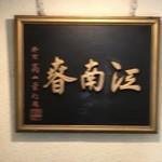 江南春 -