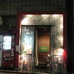 溶岩焼肉ダイニング bonbori - 外観