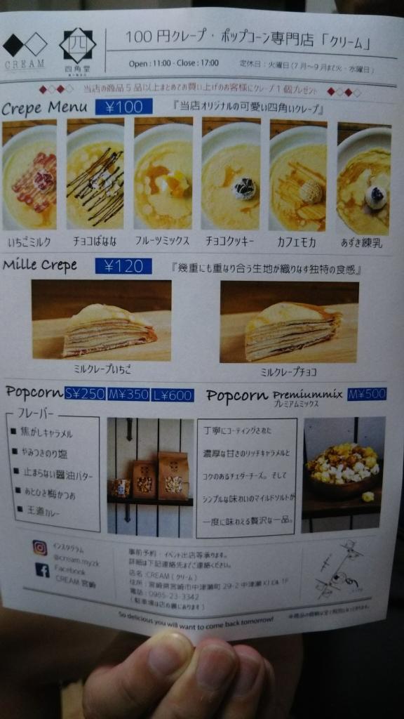 ハズさないお店さがし宮崎県のスイーツがおすすめのグルメ人気店 7