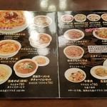 華龍飯店 - メニュー