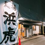 麺場 浜虎 - 外装