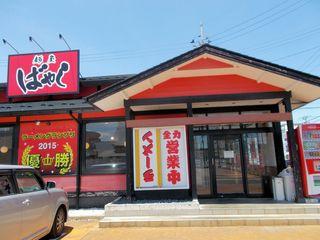 麺屋ばやし 燕三条店 - お店