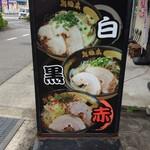 舞麺来 - 看板