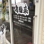 舞麺来 - 営業時間