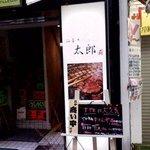 88398 - 牛タン太郎
