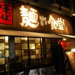 中華そば 麺や食堂 本店 -