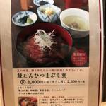 肉匠の牛たん たん之助 - 2018.6