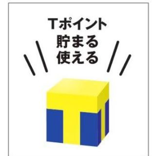 Web予約と会計時にTポイントカード提示でダブル取り!!