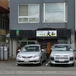 そば処 大和 - 駐車場