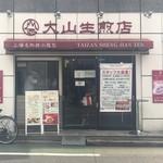 大山生煎店 - 平日午後は行列なし