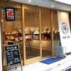 松崎煎餅 モトスミ ブレーメン通り店