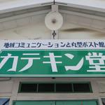 カテキン堂 - 看板☆
