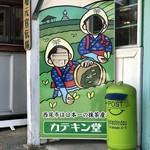 カテキン堂 - ポスト☆