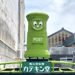 カテキン堂 - 緑色のポスト君☆