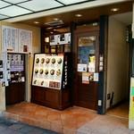 神戸灘八 - 店舗外観