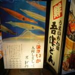 海鮮問屋 吾作どん - 地下鉄四つ橋線本町駅の難波寄りの24番出口を出たらすぐ先