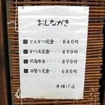 串揚げ 匠 - 店頭のお品書き