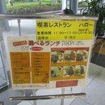 ハローRKB - 店頭にあったメニューのメインとサイドの食材が選べる「選べるランチ700円」を注文してみました。
