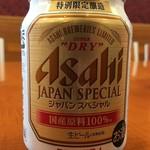 アサヒビール - アサヒスーパードライ ジャパンスペシャル(特別試飲)