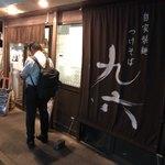 88023096 - 和泉多摩川駅から徒歩5分ほど。