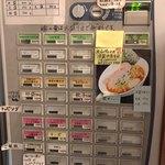 88023105 - 店内入ってすぐの券売機。